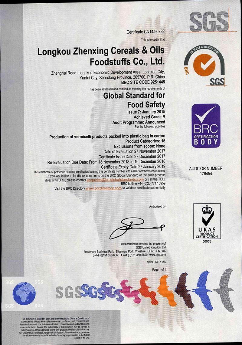 食品安全全球标准